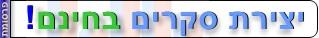 אתר הסקרים של ישראל - יצירת סקרים בחינם!